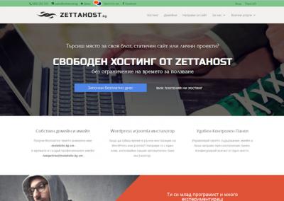 Снимка на уеб сайта Zettahost.bg
