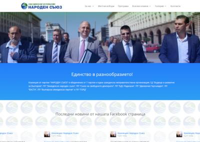 Снимка на уеб сайта Naroden-saiuz